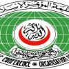 İslam İşbirliği Teşkilatı Uzmanlar Toplantısı, İstanbul'da başladı