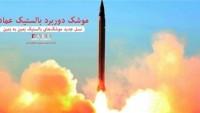 İran'ın füze denemesi BM kararnamesini ihlal etmiyor