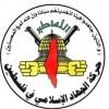 İslami Cihad: Siyonist Düşmanla Mücadele Devam Etmektedir ve Tüm Seçenekler Söz Konusudur