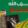 Lübnan'daki Belediye Seçimlerinin Galibi Hizbullah Oldu