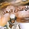 Yemenli Komutan: Suud Rejimi ABD'nin desteği ile Yemen'e büyük saldırı hazırlığında