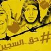 Bahreynli Kadın Aktivistler Hapishanede İşkence ve Tecavüze Uğruyor
