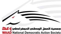 Uluslararası Af Örgütünden Bahreyn el Vad Hareketinin Kapatılmasına Tepki