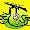Nuceba Hareketi: Siyonist İsrail Karşısında Hizbullah İle İşbirliğimizi İlan Ediyoruz