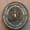 Suriye, BM'yi Amerika Koalisyonunun Yeni Cinayetleri Hakkında Uyardı