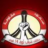14 Şubat Hareketi'nden Al Halife rejimine kınama