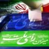 İran'da seçim yasağı başladı