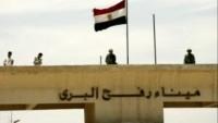 Mısır Refahı  2 Günlüğüne Açacak…
