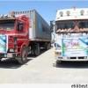 Cezayir Yardım Kafilesi Gazze'ye Ulaştı…