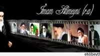 İmam Ruhullah Humeyni (ra)