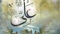 İmam Ali (as) Ve Hristiyan…