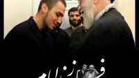Foto – Şehid Oğlu Şehid İmam Hamaney'in Huzurunda