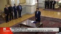 Yunanistan'ın Yeni Başbakanı, Görevine Başladı…