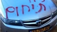 Yahudi Yerleşimciler Filistinlilere Maddi ve Manevi Zararlar Vermeye Devam Ediyor…