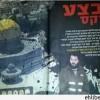 Kubbetu's-Sahra'yı Bombalama Planını Siyonist Gazetesi Gün Yüzüne Çıkardı