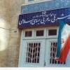 İran dışişleri bakanlığı, siyonist rejimin saldırısını kınadı