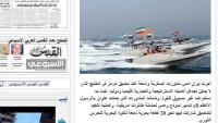 El Kuds El Arabî Gazetesi: İran'dan ABD'ye ve ABD Dostu Araplara Gözdağı…