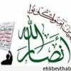 Yemen Ensarullah'ından, FKİK'ye tepki