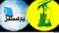 Müstakbel Lideri Hariri: Hizbullah'la Masaya Oturmak Siyasi ve Ulusal Bir Zorunluluk…