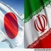 İran ile Japonya arasında çevre anlaşması imzalandı…