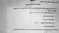 Saddam'ın Kızı, İŞİD'e Destek Suçuyla Tutuklanacak.