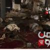 Yemen'de Camiye Yapılan Saldırının Ayrıntıları Belli Oldu: 138 Şehid, 360 Yaralı.