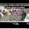 VİDEO- Suud Kralı Selman Hangi Soydan Geldiğini İtiraf Ediyor