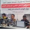 Yemen İnsan Hakları Teşkilatı: 385'i Çocuk, 857 Sivil Şehid Oldu.
