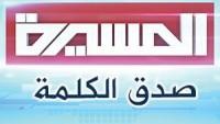Ensarullah: El-Mesire TV'nin Logosuyla Yemen Karşıtı Yayınlar Yapan Bir TV Kanalı Kuruldu