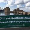 Hamas, Lübnan'ın Sayda şehrinde Nekbe(Büyük Felaket)'in Yıldönümü Nedeniyle Etkinlik Düzenledi