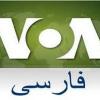 Amerikanın sesi radyosu, Karşısında Muhatap Bulamayınca Farsça Yayınını Durdurma Kararı Aldı
