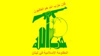 ABD'den 3 Lübnanlıya Hizbullah'la irtibatları bahanesiyle yaptırım