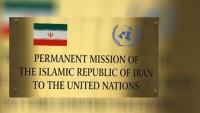 İran'ın BM temsilciliği: Füze programımız pazarlık konusu olamaz