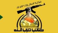 Irak Hizbullah Tugayları'ndan Trump'ın sözde barış planına tepki