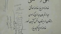 Şehit Korgeneral Süleymani'nin son yazısı: Allah'ın Beni Kabul Et!