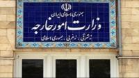İran Dışişleri Bakanlığı: İsrail terörün ürünüdür