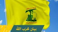 Hizbullah'tan, Bahreyn'e Kınama
