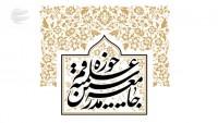 Kum İlmiye Havzası: Kuran-ı Kerim'e hakaret, ifade ve inanç özgürlüğünün yok olmasıdır