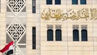 Şam: ABD'nin insan hakları raporu yalanlarla doludur