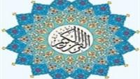 İmam Ali'ye ait el yazması Kur'an-ı Kerim nüshası baskıya hazırlanıyor