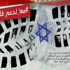"""""""Hepimiz Filistin için"""" kampanyası başlıyor"""