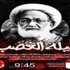 """Bahreyn'de bu gece """"öfke gösterisi"""" düzenlenecek"""
