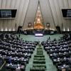 İran Meclisi'nin ülkedeki gelişmeleri inceleme oturumu başladı