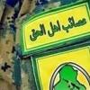 Asaib-i Ehli Hak: Irak Hükümeti Amerika'nın Açık Müdahaleleri Karşısında Kararlı Bir Duruş Sergilemelidir