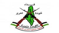 Filistin Halk Cephesi: Suudi hanedanı siyonistlerin çıkarlarına hizmet ediyor