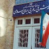 İran dışişleri bakanlığından Bahreyn'in Şeyh İsa Kasım'ı vatandaşlıktan çıkarmasına tepki