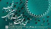 16 ülkeden sanatçılar Uluslararası Fecr Tiyatro Festivaline katılacak
