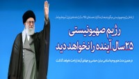 İslam inkılabının 2015'deki sözlerinin en önemlisi seçildi