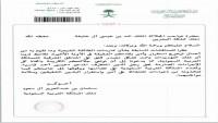 Suudi rejiminin Şeyh İsa Kasım ile ilgili mektubu ifşa oldu