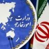 İran Dışişleri yetkilisinden BM Genel Sekreteri'ne tavsiye